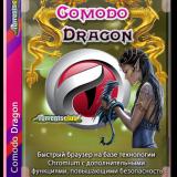 Comodo-Dragon.png