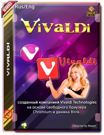 Интернет обозреватель - Vivaldi 2.11.1811.38