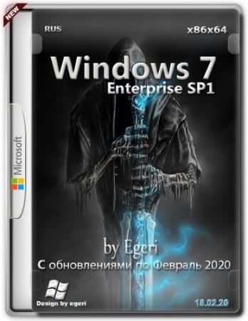 Windows 7 Enterprise SP1 х86/x64 Rus v.18.02.20
