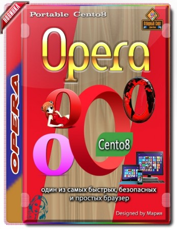 Браузер Опера для Windows - Opera 66.0.3515.115 Portable by Cento8