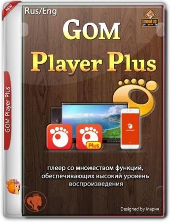 Не требовательный проигрыватель видео - GOM Player Plus 2.3.69.5333 RePack (& Portable) by Dodakaedr