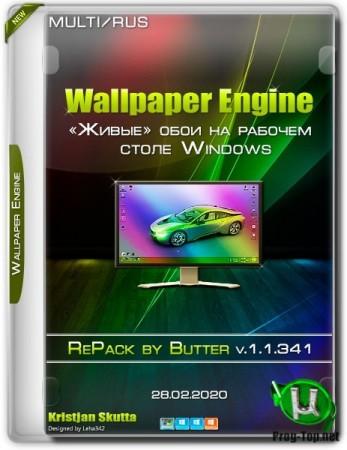 Управление обоями на рабочем столе - Wallpaper Engine 1.1.341 RePack by Butter
