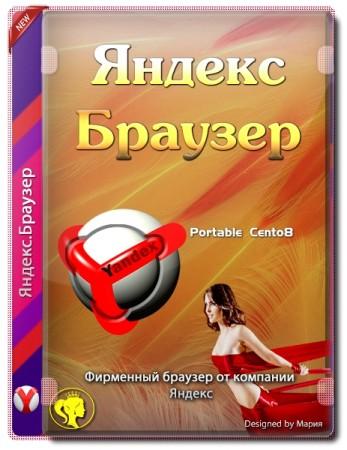 Яндекс.Браузер портативная версия 20.2.4.143 by Cento8