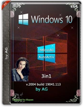 Windows 10 3in1 с нужными программами by AG 03.2020 [19041.113]