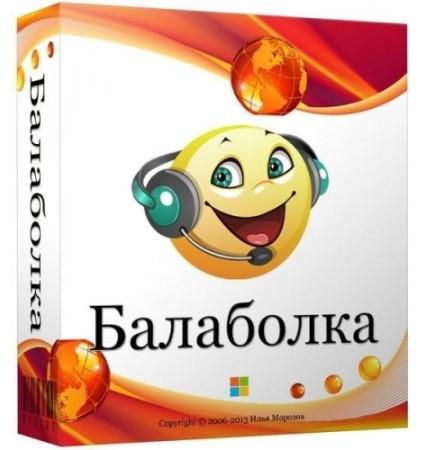 Balabolka 2.15.0.779 + Portable