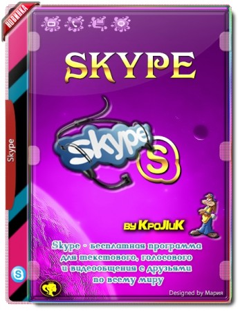 Репак популярного мессенджера - Skype 8.57.0.116 RePack (& Portable) by KpoJIuK