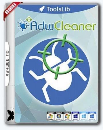Портативный антивирусный сканер - Malwarebytes AdwCleaner 8.0.3.0