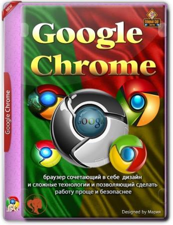 Быстрый интернет браузер - Google Chrome 80.0.3987.132 Stable + Enterprise