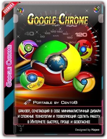 Портативный веб браузер - Google Chrome 80.0.3987.132 Portable by Cento8