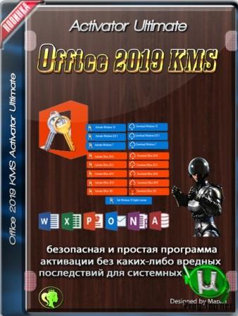 Безопасный активатор Офиса - Office 2019 KMS Activator Ultimate 1.4