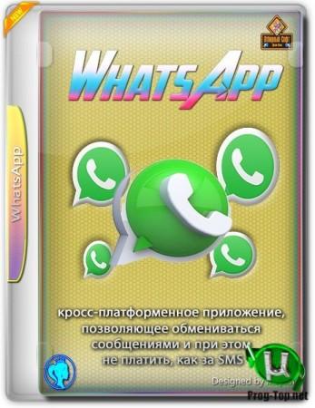 Обмен сообщениями - WhatsApp 0.4.2088 (Обновляемая)