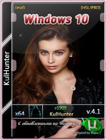 Оптимизированная сборка Windows 10 (v1909) x64 HSL/PRO by KulHunter v4.1 (esd)