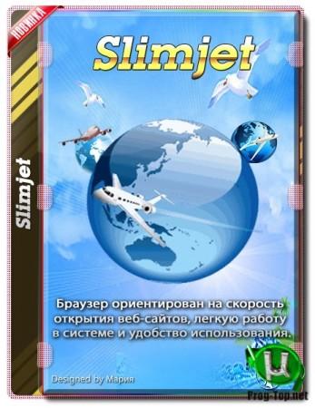 Быстрый Windows браузер - Slimjet 25.0.11.0 + Portable