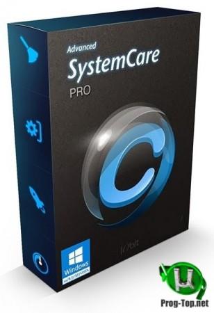 Ежедневное обслуживание Windows - Advanced SystemCare Pro 13.3.0.232 Portable by Jooseng