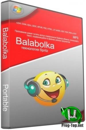 Воспроизведение текстовых файлов - Balabolka 2.15.0.781 + Portable