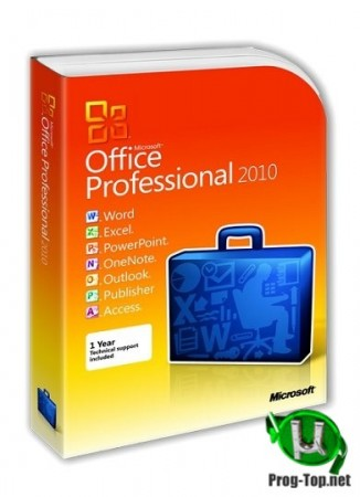 Офисный пакет 2010 - Office 2010 SP2 Professional Plus + Visio Premium + Project Pro 14.0.7237.5000 (2020.03) RePack by KpoJIuK