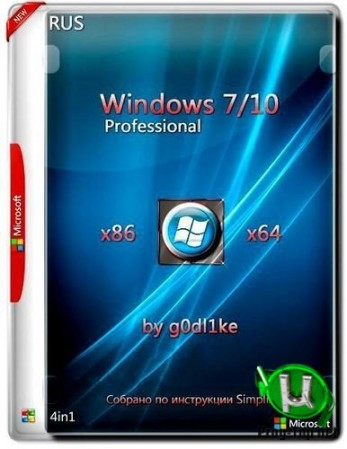 Сборка Windows 7/10 Pro х86-x64 by g0dl1ke 20.03.12