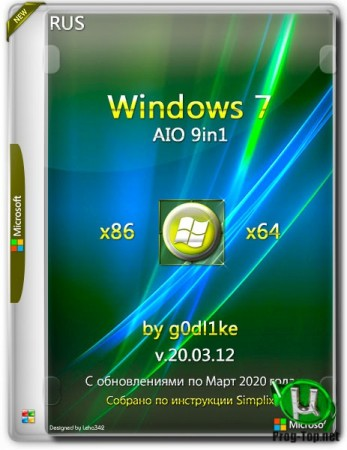 Windows 7 SP1 х86-x64 by g0dl1ke 20.03.12