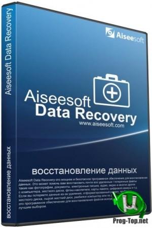 Восстановление любого типа данных - Aiseesoft Data Recovery 1.2.12 RePack (& Portable) by TryRooM