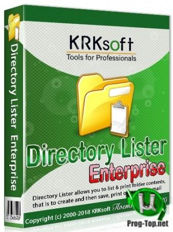 Directory Lister 2.40 Enterprise Edition RePack (& Portable) by elchupacabra русская версия