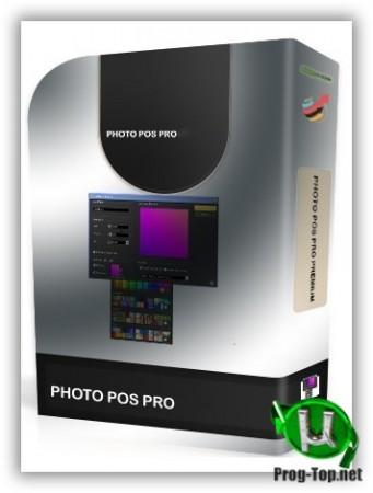 Фоторедактор Photo Pos Pro 3.63 Build 22