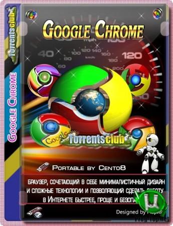 Google Chrome 80.0.3987.149 Portable by Cento8 на русском