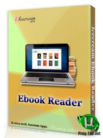 Читалка электронных книг - Icecream Ebook Reader Pro 5.20.0 RePack (& Portable) by TryRooM
