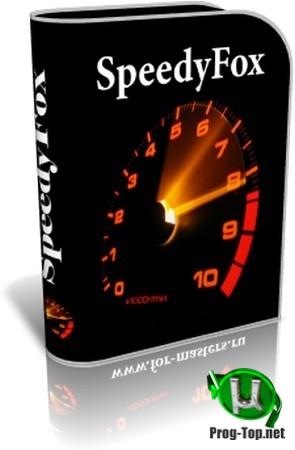 Оптимизация работы браузеров - SpeedyFox 2.0.28 Build 145 Portable