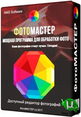Редактор параметров фото - ФотоМАСТЕР 8.15 RePack (& Portable) by elchupacabra