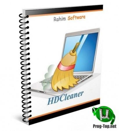 Удаление системного мусора - HDCleaner 1.289 + Portable