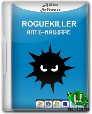 Бесплатный антивирусный сканер - RogueKiller Anti-Malware 14.3.0.0 + Portable