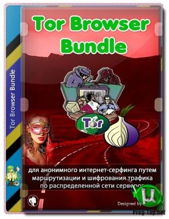 Tor Browser Bundle анонимный интернет 9.0.7