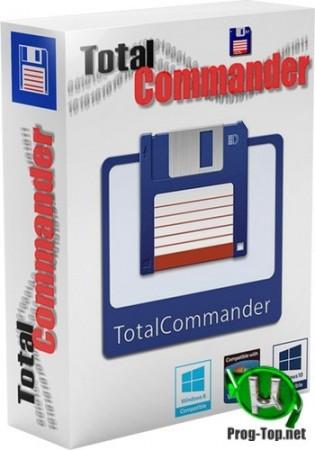 Total Commander русская версия 9.51 Final