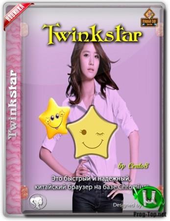 Быстрая загрузка веб страниц - Twinkstar 7.0.400.2003 Portable by Cento8
