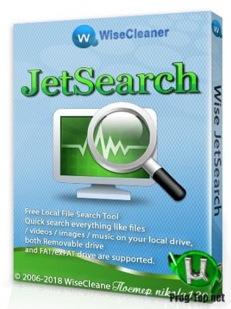 Поиск папок и файлов - Wise JetSearch 3.2.3.212 + Portable