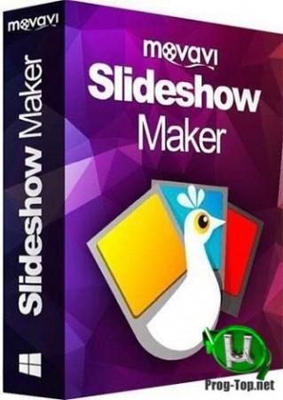 Слайдшоу с музыкой - Movavi Slideshow Maker 6.4.0 RePack (& Portable) by TryRooM
