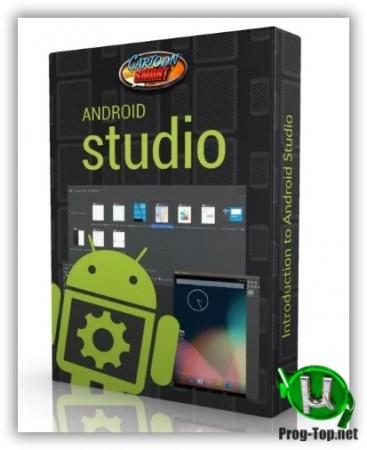 Создание Андроид приложений - Android Studio 3.6.1 Build #AI-192.7142.36.36.6200805
