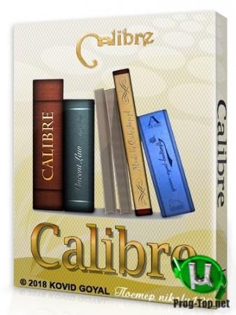 Calibre русская версия 4.13.0 + Portable