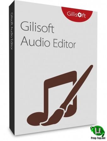 GiliSoft Audio Editor аудиоредактор 2.2.0 RePack (& Portable) by TryRooM