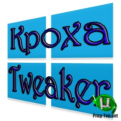 Настройка производительности Windows - Кроха Tweaker 1.0.0.1