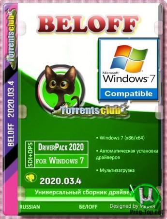 BELOFF [dp] 2020.03.4 - Драйверпак для Windows