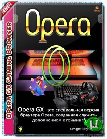 Opera GX игровой браузер 67.0.3575.105 Portable by Cento8