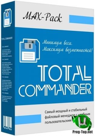 Total Commander с программами 9.51 MAX-Pack 2020.03.26 by Mellomann