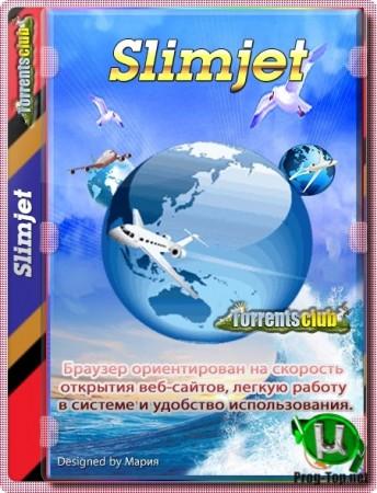 Умный интернет браузер - Slimjet 26.0.2.0 + Portable