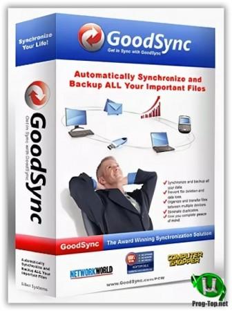 GoodSync Enterprise репак 10.11.4.4 (& Portable) by elchupacabra
