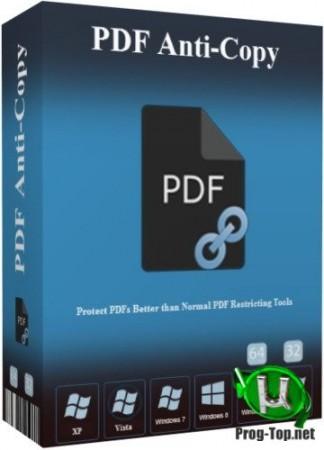 Защита PDF от копирования - PDF Anti-Copy Pro 2.5.0.4