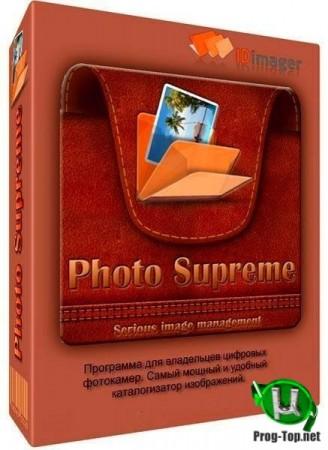 Редактор фото без потерь - Photo Supreme 5.4.0.2790 RePack (& Portable) by elchupacabra