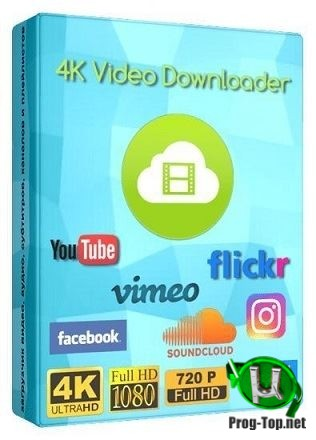4K Video Downloader репак 4.12.0.3570 (& portable) by KpoJIuK