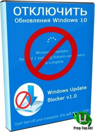 Отключить обновление Windows - Windows Update Blocker v1.5