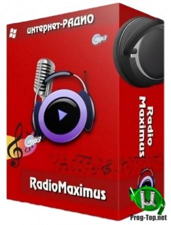 Онлайн радио с записью треков - RadioMaximus 2.27 RePack (& Portable) by TryRooM